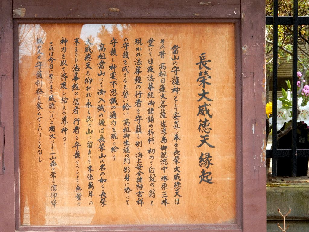 本門寺長栄堂
