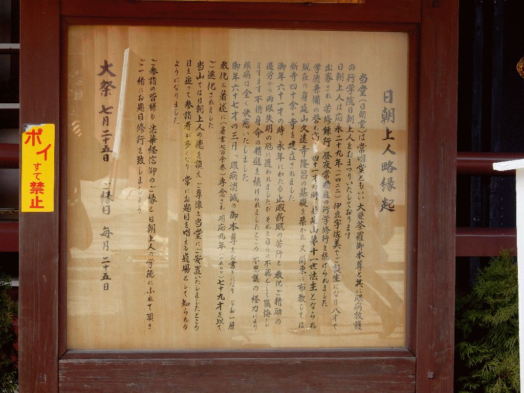 本門寺日朝堂