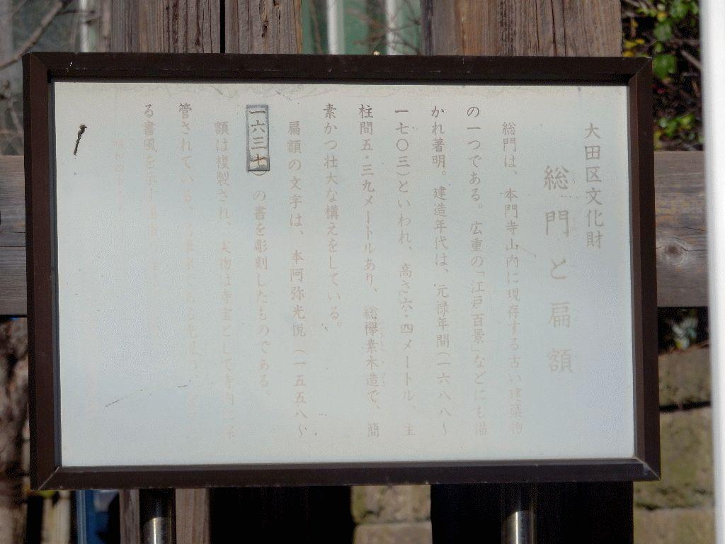 本門寺総門