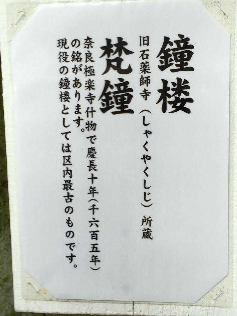 世田谷r山観音寺