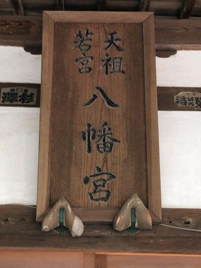 天祖若宮神社