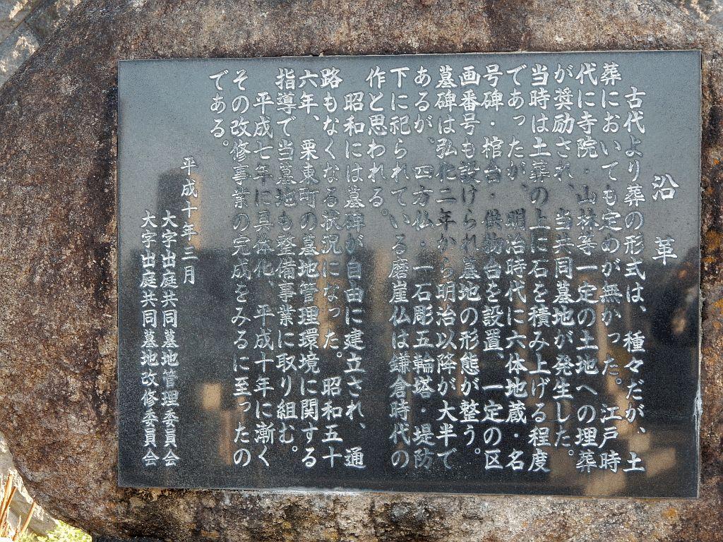 出庭野神神社