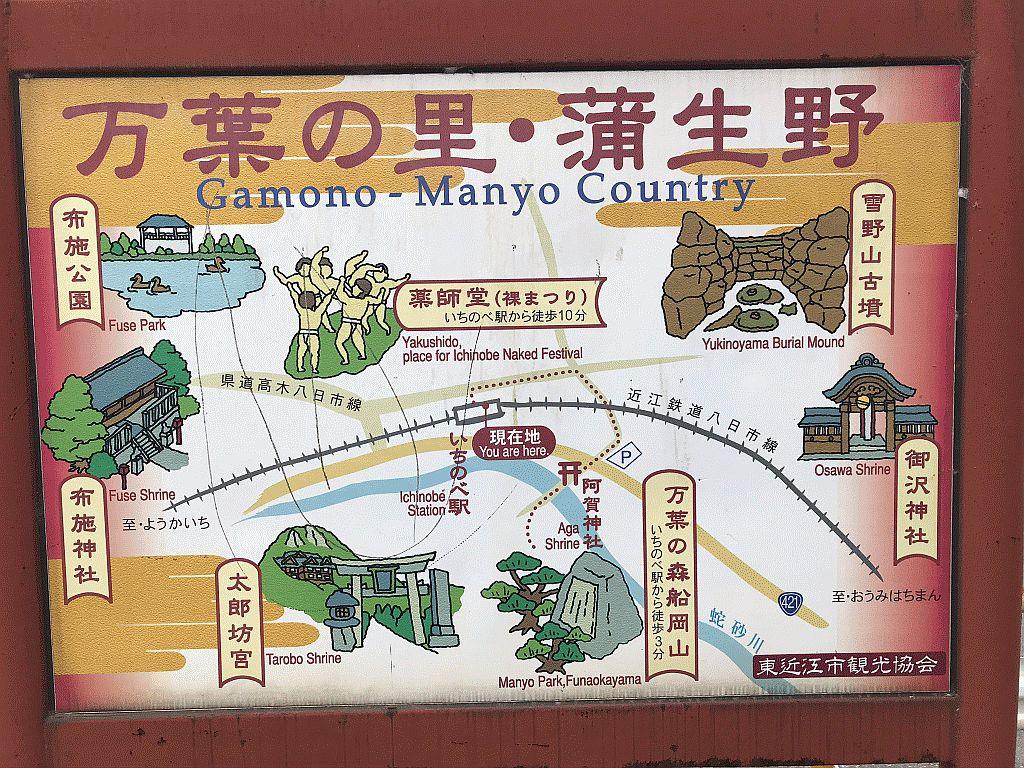 蒲生野地図
