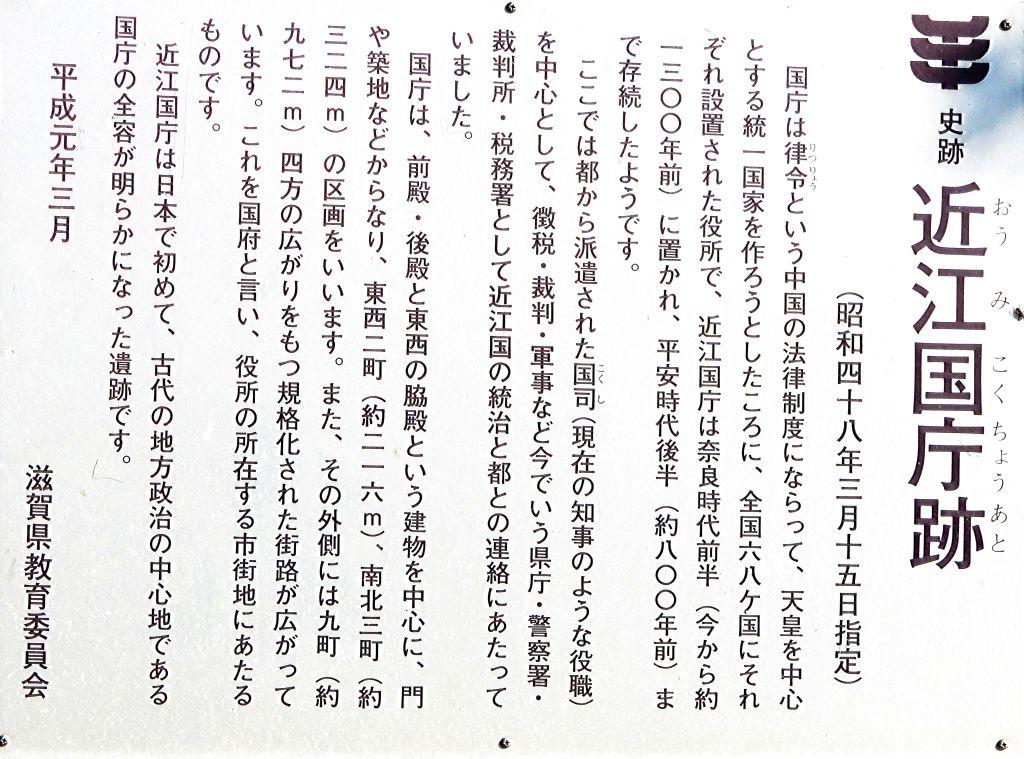 近江国庁跡