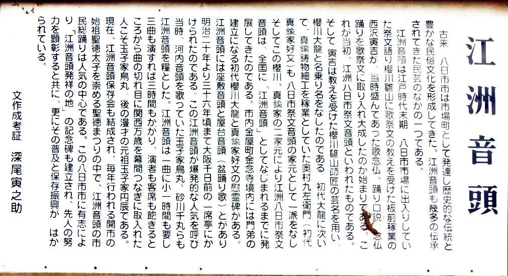 江州音頭の碑