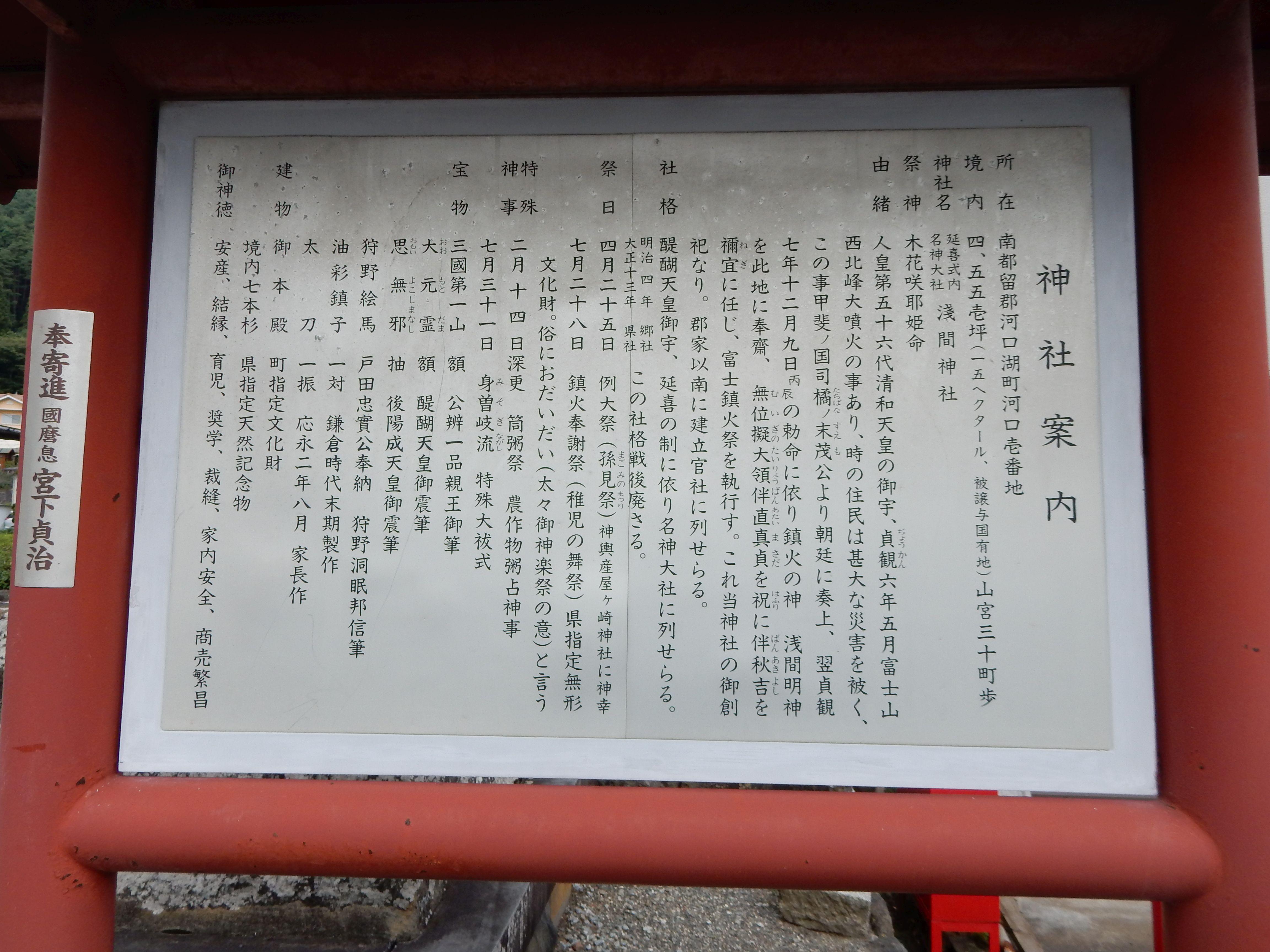 The Asama Shrine