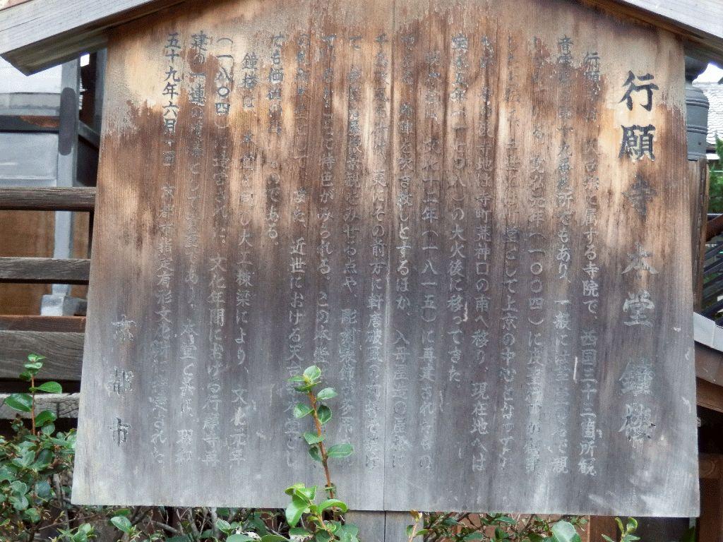 行願寺(革堂)