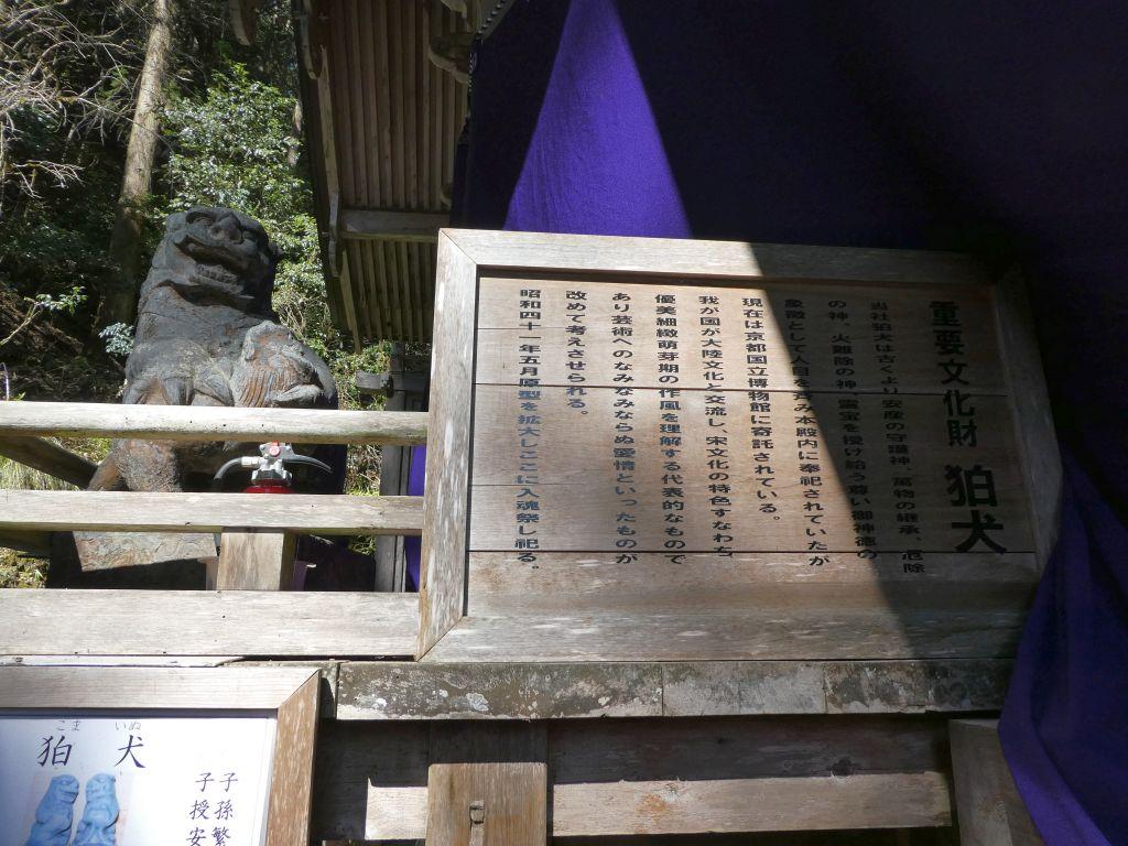 由岐神社石造狛犬