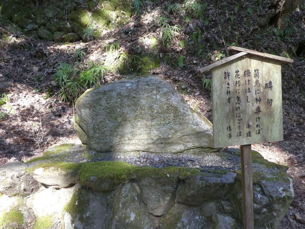 丸山海道・佳子の句碑