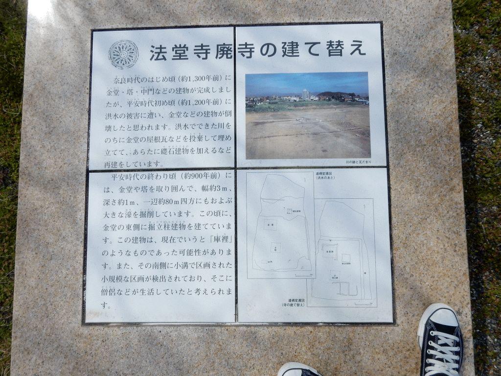 法堂寺遺跡