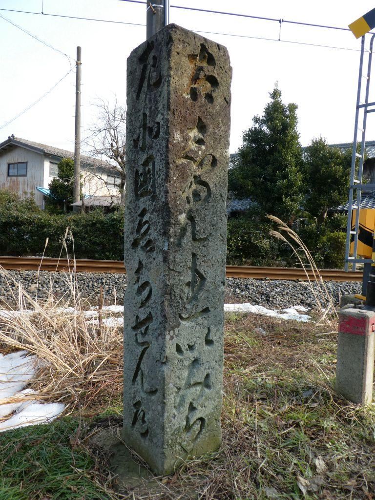 日笠の道標