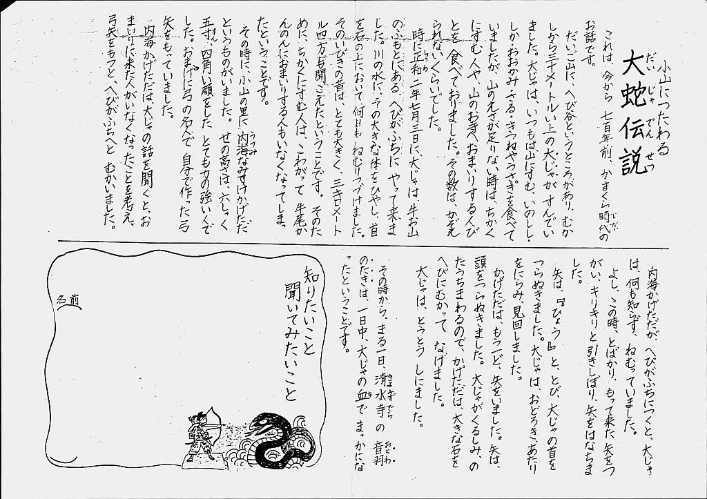 小山の大蛇伝説