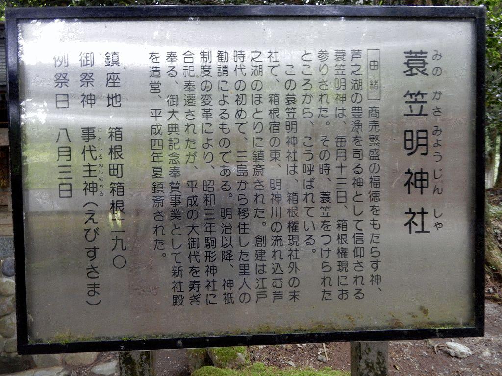 簑笠明神社